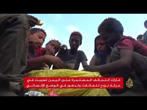 نزوح العائلات بسبب غارات التحالف على شمال غرب اليمن  - نشر قبل 10 ساعة