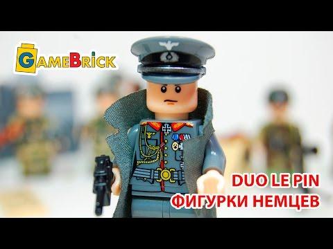 ШИКАРНЫЕ СОЛДАТЫ немцы с оружием для LEGO с алиэкспресс DLP обзор [музей GameBrick]