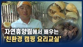 자연휴양림에서 배우는 '친환경 캠핑 요리교실'