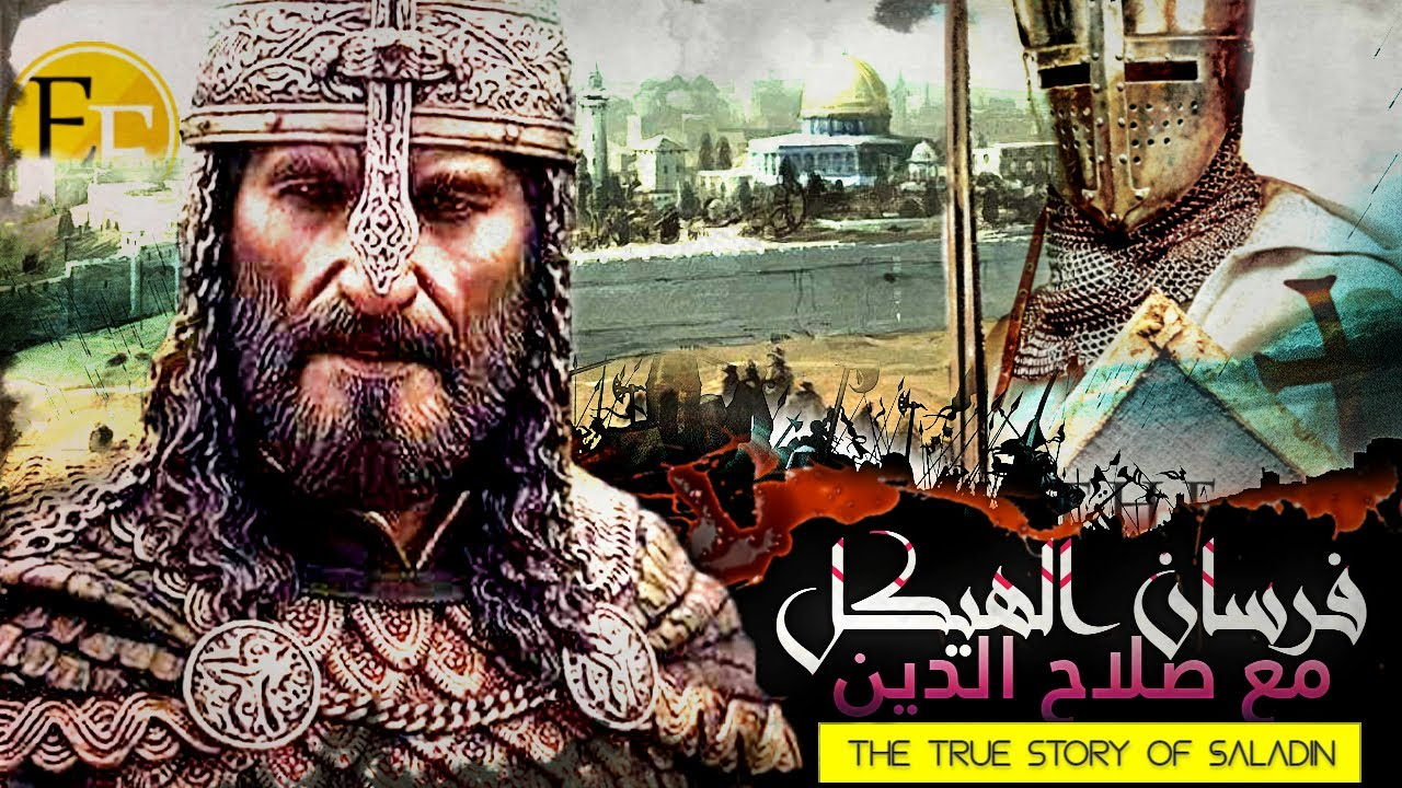 وثائقي صلاح الدين الايوبي مع فرسان هيكل سليمان ع | السر العظيم
