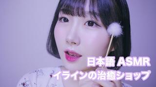 [日本語 ASMR, ASMR Japanese,音フェチ] イラインの治癒ショップ | マッサージ & 耳掻き & ブラッシング