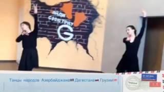 Азербайджанские танцы в Москве . Урок 26/02/2017