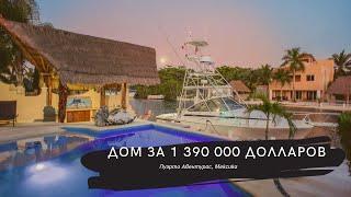 Недвижимость в Мексике. Шикарный дом за 1 390 000 долларов. Большой дом на марине в Пуэрто Авентурас