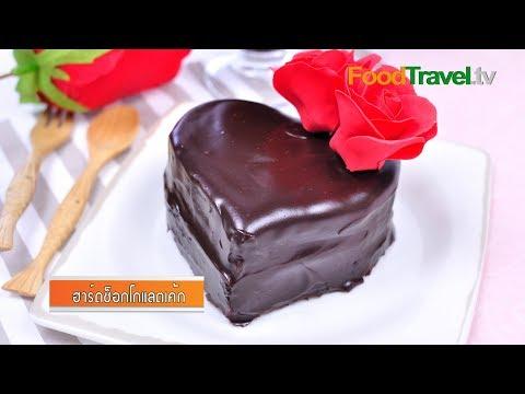 เค้กช็อกโกแลตรูปหัวใจ Heart Chocolate Cake (เมนูวาเลนไทน์)