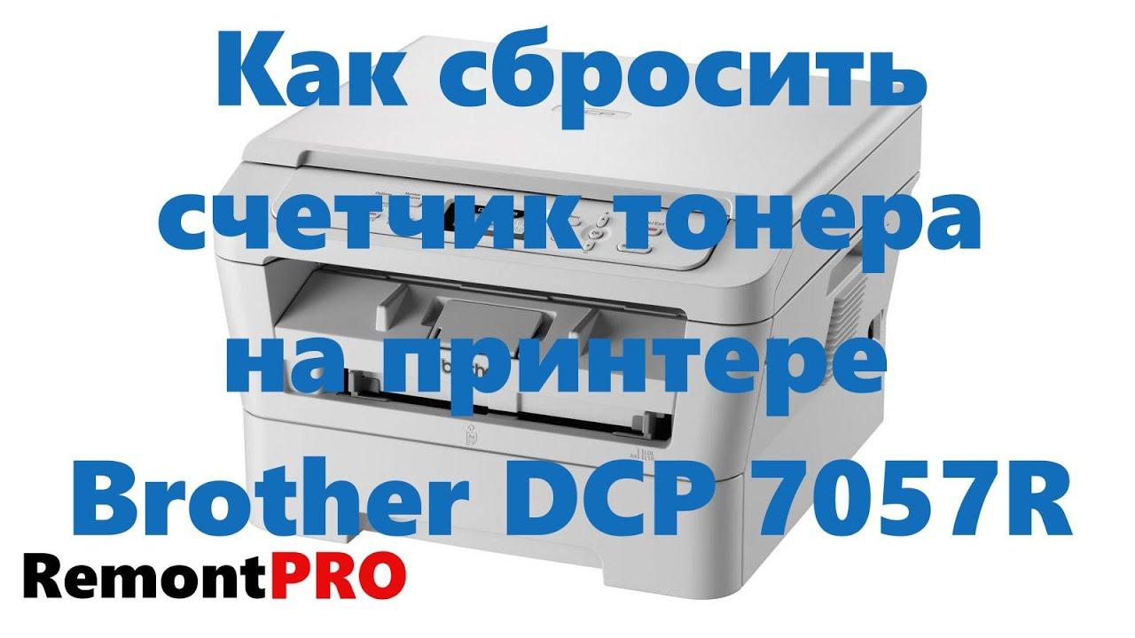 Как сбросить счетчик тонера на принтере Brother DCP 7057R