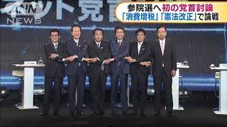 参院選へ初の党首討論 消費増税・憲法改正で論戦(19/07/01)