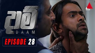 Daam (දාම්) | Episode 28 | 27th January 2021 | Sirasa TV Thumbnail