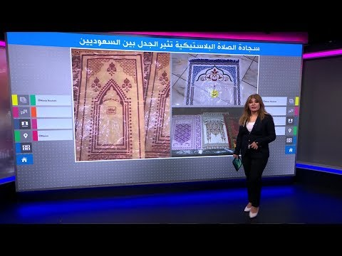 سجادة بلاستيكية للصلاة تثير جدلا في السعودية  - نشر قبل 4 ساعة