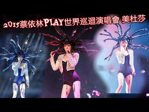 2015蔡依林PLAY世界巡迴演唱會DVD#4(OPENING+美杜莎)