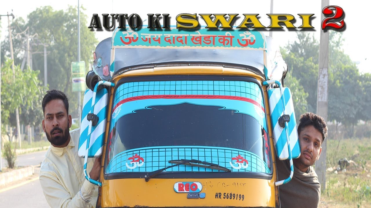 Tempo ki Swari -2 ( टैम्पो की सवारी ) || Haryanvi Comedy || Swadu Staff Films