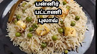 Easy lunch box recipes ideas | Paneer Peas Pulao in Pressure Cooker | பன்னிர் பட்டாணி புலாவ் | சாதம்