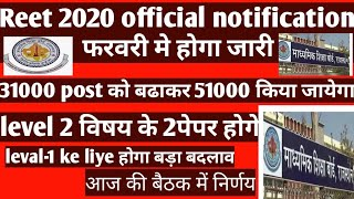 Reet 2020 official notification फरवरी मे होगा जारी