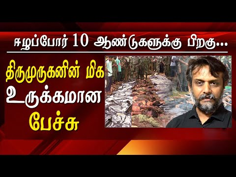 latest tamil news live thirumurugan gandhi latest speech  10 years of after mullivaikal  on may 18       tamil news today    For More tamil news, tamil news today, latest tamil news, kollywood news, kollywood tamil news Please Subscribe to red pix 24x7 https://goo.gl/bzRyDm red pix 24x7 is online tv news channel and a free online tv thirumurugan gandhi latest speech,thirumurugan gandhi, thirumurugan gandhi speech, thirumurugan gandhi sun news debate, thirumurugan gandhi sun news, latest tamil news today live, latest tamil news, latest tamil news live