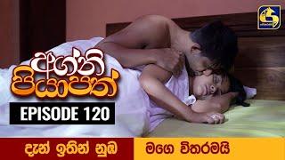Agni Piyapath Episode 120 || අග්නි පියාපත්  ||  26th January 2021 Thumbnail