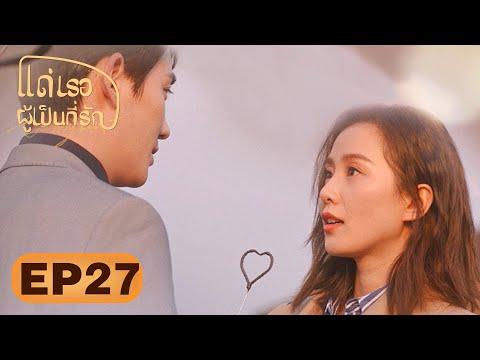 [ซับไทย] แด่เธอผู้เป็นที่รัก (To Dear Myself) | EP27 | รักโรแมนติก 2020 | (ซีรีส์จีนยอดนิยม)