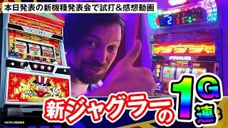 【最速】iPekaお馴染みのトムが新基準アイムジャグラーEXの試打&感想・プレミア1G連映像も!?