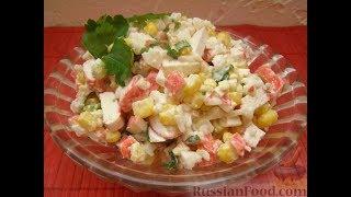 Салат из крабовых палочек с кукурузой муика Руки Вверх   С новым годом!