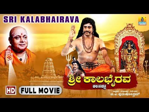 Sri Kalabhairava - Kannada Devotional Movie