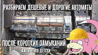 видео Автоматы Legrand и abb