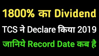 1800% का Dividend TCS ने Declare किया 2019 - जानिये Record Date कब है