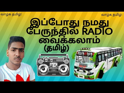 How to add Radio in bussid/bus simulator Indonesia in tamil