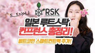 일본 RSK 루트스탁 컨프런스 총정리! 비트코인 스마트컨트랙 추가 [Block Info_블록인포]