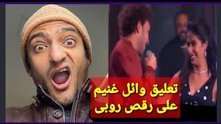 #تعليق وائل غنيم على رقص روبى على باظت خالص
