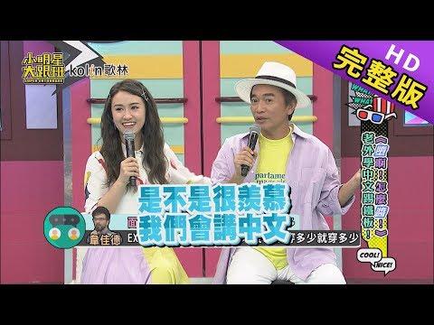 【完整版】《墮啊!怎麼醬!》課本學的中文根本沒有用!2019.05.14小明星大跟班