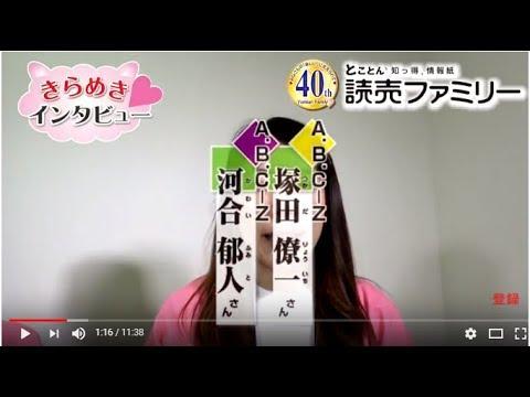 8月29日新曲「JOYしたいキモチ」が発売されるA.B.C-Zの塚田僚一さん河合郁人さんのインタビューネル~。 ジャニーズのインタビュー記事が人気の読...