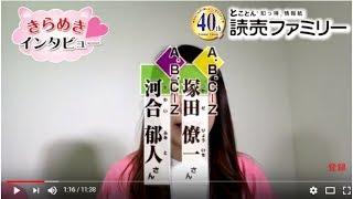 8月29日新曲「JOYしたいキモチ」が発売されるA.B.C-Zの塚田僚一さん河合...