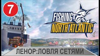 Fishing North Atlantic Ленор ловля сетями