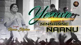 || YESUVE NINNANNE KAAYUTTIRUVENU || 4K || Reena Stephen || Kannada Christian Devotional Song 2021||