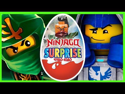 видео: Лего Ниндзяго - Рыцари Нексо Найтс - Киндер Сюрприз. Игрушки. lego ninjago - nexo knights