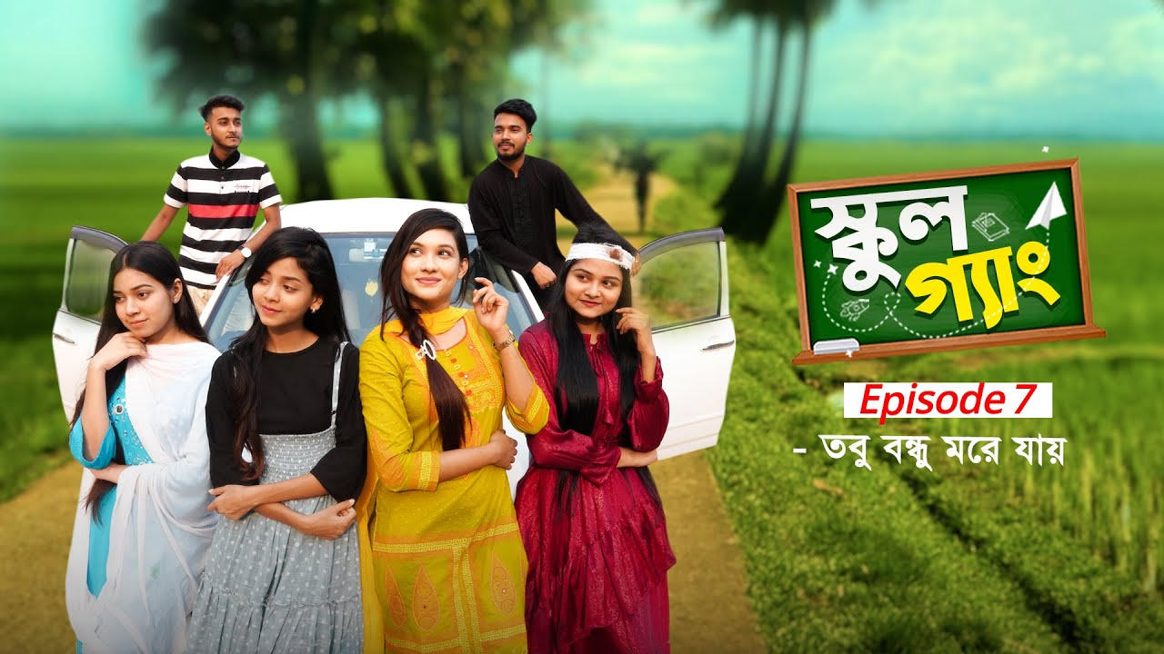 School Gang | স্কুল গ্যাং | Episode 07 | তবু বন্ধু মরে যায় | Prank King | New Bangla Natok 2021