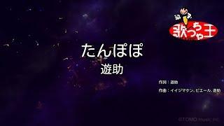 【カラオケ】たんぽぽ/遊助