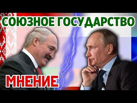 Союзное государство. Мнение. Россия и Белоруссия объединение последние новости.
