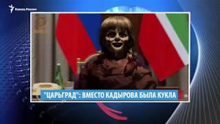 """""""Чучело"""" вместо Кадырова, угрозы ингушам и меры против чеченского бойца"""
