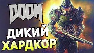DOOM 4 (2016) Прохождение На Русском #2 — ДИКИЙ ХАРДКОР