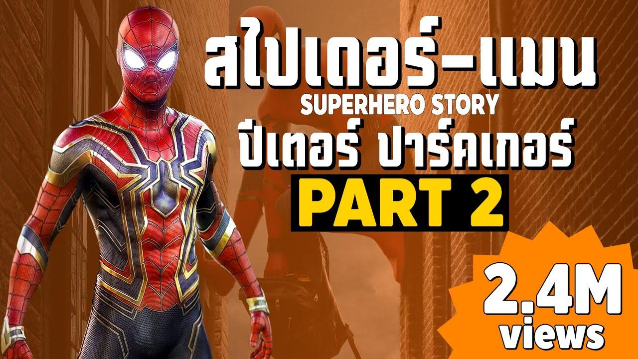 Photo of ภาพยนตร์ ส ไป เด อ ร์ แมน 2 – [2]การเดินทางของ Spider-Man ในจักวาลภาพยนต์ MCU Part2 SUPER HERO STORY