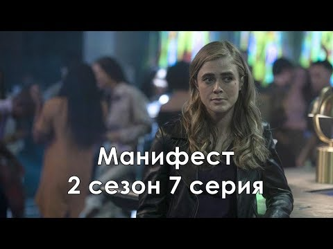 Манифест 2 сезон 7 серия - Промо с русскими субтитрами (Сериал 2018) // Manifest 2x07 Promo