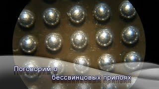 видео Бессвинцовый припой