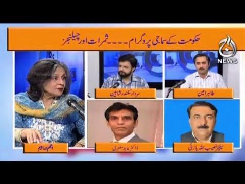 Benazir Income Support Programme..Surat-E-Haal?| Paisa Bolta Hai With Anjum Ibrahim | Aaj News