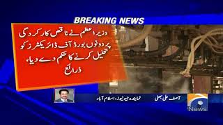 Breaking News - Gas crisis: SNGPL, SSGCL board of directors dissolved on PM's orders