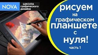 ✦Как рисовать на ГРАФИЧЕСКОМ ПЛАНШЕТЕ?✦ Рисуем на графическом планшете с нуля!✦ ч.1 |NOVA|