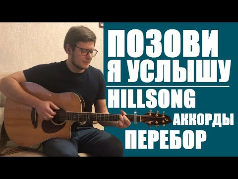 Позови я услышу - Hillsong | Аккорды | Перебор|  Разбор на гитаре - Рома Манжос