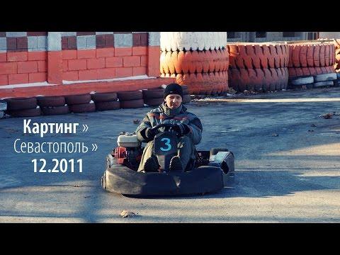 Севастопольский картинг-центр