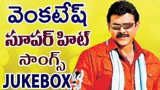Venkatesh Super Hit Songs Jukebox || Venkatesh Video Songs || Victory Venkatesh All Time Hit Songs