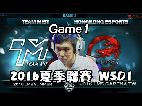 【LMS】W5D1 HKE vsTM 第1場賽事精華 -  Gear(花輪)用腦袋玩遊戲贏Game