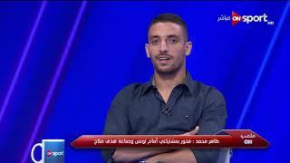 """طاهر محمد طاهر يكشف سبب مشادته مع لاعب تونس.. """"كانوا بيشتموا بالفرنساوي"""""""