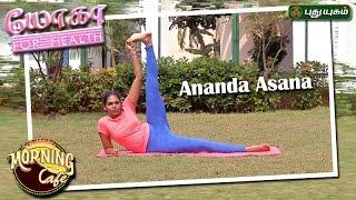 Ananda Asana  | யோகா For Health | Morning Cafe | 28/03/2017